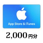 【Web限定】App Store&iTunesコード 2,000円分