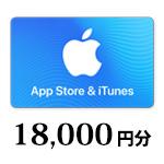 【Web限定】App Store&iTunesコード 18,000円分