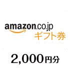 【Web限定】Amazonギフト券 2,000円分