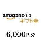 【Web限定】Amazonギフト券 6,000円分