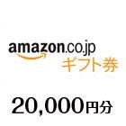 【Web限定】Amazonギフト券 20,000円分