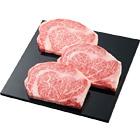 佐賀県産黒毛和牛 ロースステーキ用(3枚)