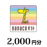 【Web限定】nanacoギフトID 2,000円分