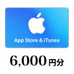 【Web限定】App Store&iTunesコード 6,000円分