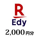 【Web限定】EdyギフトID 2,000円分