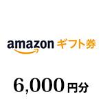 (Web限定)Amazonギフト券 6,000円分
