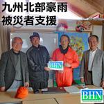 九州北部豪雨支援 安全・安心を守るテレコム支援募金(BHN)
