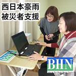 西日本豪雨支援 安全・安心をまもるテレコム支援募金(BHN)