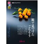 るるぶ厳選カタログギフト【恵み】(3,000円相当)