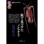 るるぶ厳選カタログギフト【潤い】(10,000円相当)