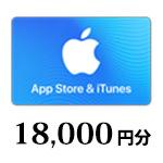 【Web限定】App Store&iTunesギフトカード 18,000円分
