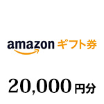 (Web限定)Amazonギフト券 20,000円分