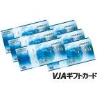 VJAギフトカード 6,000円分