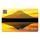 図書カードNEXT 2,000円分