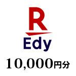【Web限定】EdyギフトID 10,000ポイント