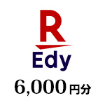 【Web限定】EdyギフトID 6,000ポイント