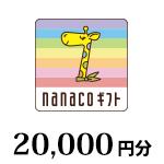 【Web限定】nanacoギフトID 20,000円分