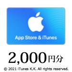 【Web限定】App Store&iTunesギフトカード 2,000円分