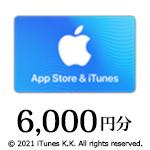 【Web限定】App Store&iTunesギフトカード 6,000円分