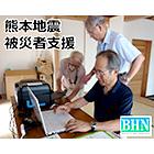 熊本地震支援 安全・安心をまもるテレコム支援募金(BHN)
