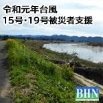 台風15号・19号支援 安全・安心をまもるテレコム支援募金(BHN)