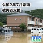国内災害支援 安全・安心をまもるテレコム支援募金(BHN)