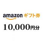 【Web限定】Amazonギフト券 10,000ポイント